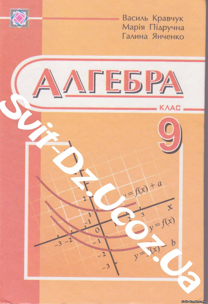 Гдз Алгебра 7 Клас Кравчук Я
