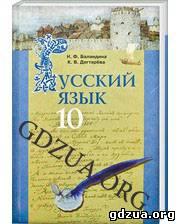 Гдз Російська 8 Клас Баландина