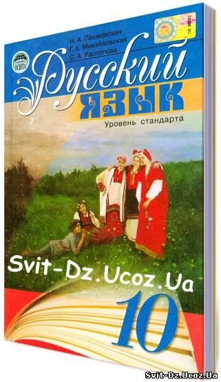 Гдз русский язык 9 класс пашковская