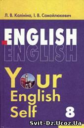 Англійська мова Л.В. Калініна 8 клас