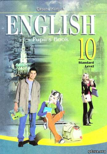 Гдз 11 Класс Английский Карпюк Зошит