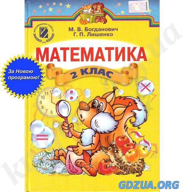 Решить задания по математике за первый класс м в богданович г п лишенко
