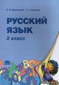 Русский язык 7 Клас Гудзик ГДЗ