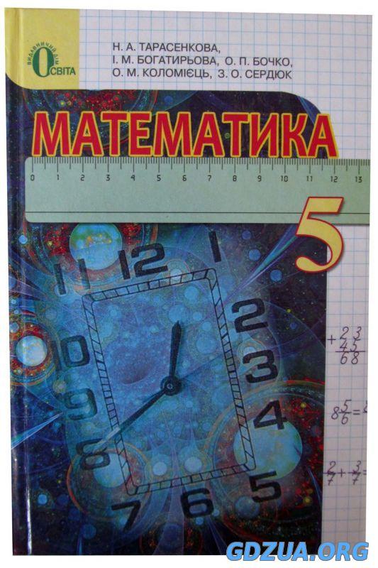 Решебник 5-а класса по математике н.а.тарасенкова