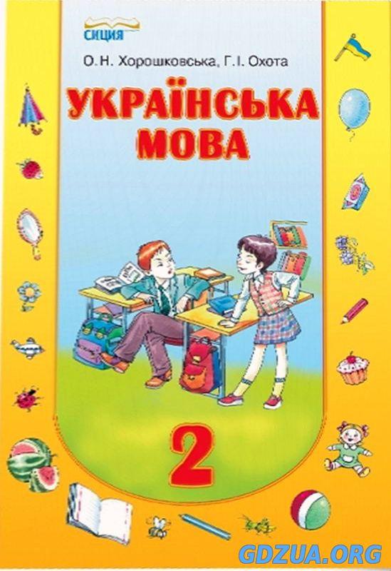 Гдз 4 Класс Рідна Мова Вашуленко