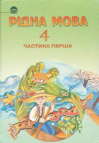 українська мова 4 клас гдз