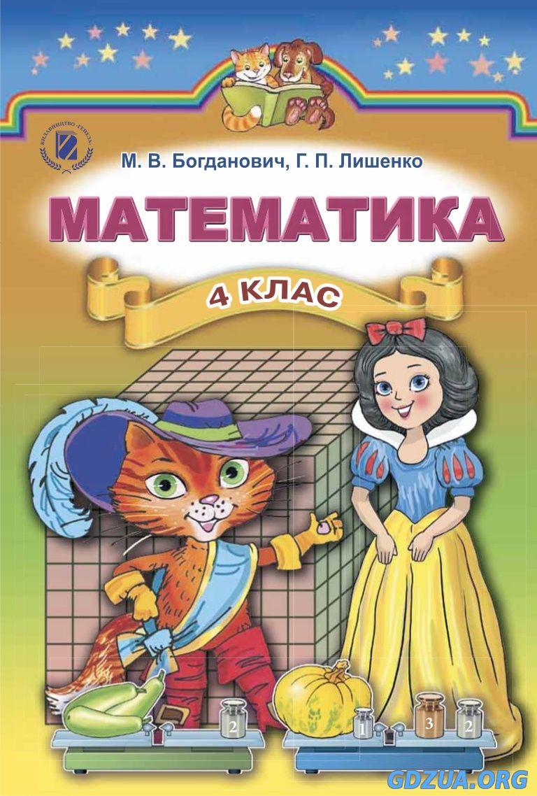Гдз 4 Класс Математика М в Богданович по Новий програми