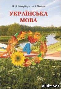 2 Клас ГДЗ Українська Мова Захарійчук