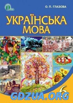 Гдз за 7 Клас З Української Мови Єрмоленко Сичова Жук