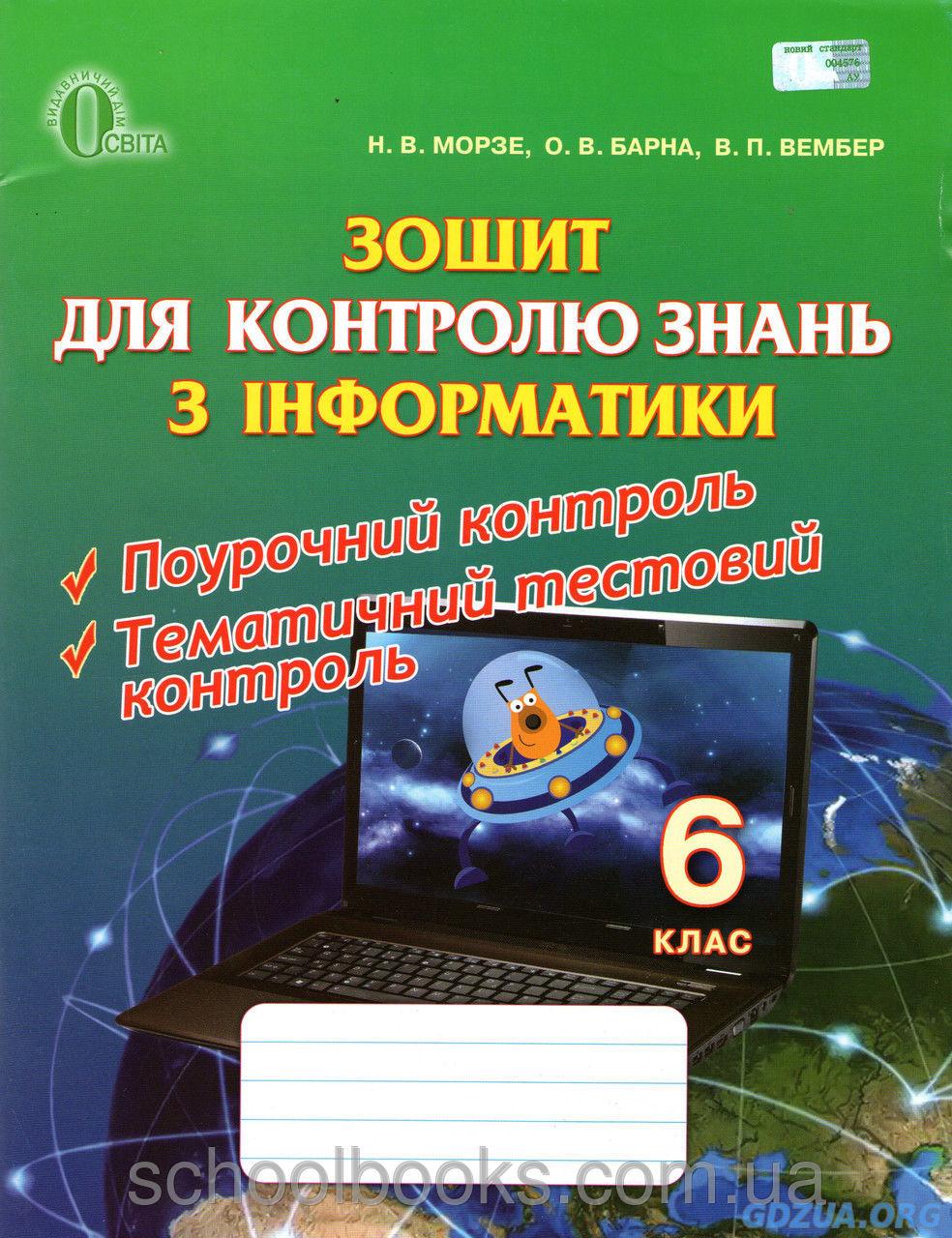 Гдз 7 Клас Французька Мова Юрій Клименко Онлайн - librarypa