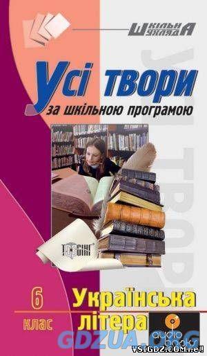Гдз Українська Література 7 Клас Л Т Коваленко ГДЗ